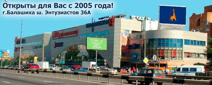 5723cb24 ТЦ Вертикаль (Балашиха): торгово развлекательный центр. Адрес сайта ...