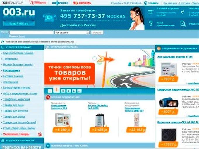 Интернет-магазин 003.ru работает с 2000 года, и на сегодняшний день, он  является одним из крупных российских ретейлеров, а имя компании можно  увидеть в топе ... 2b66a1325e3