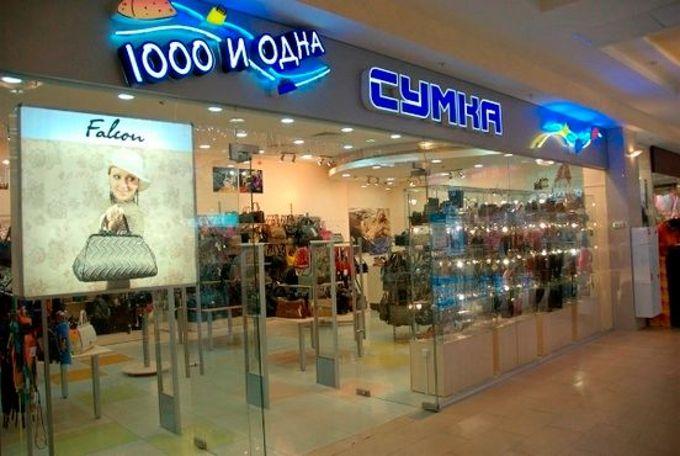 Магазины сумокв саратове