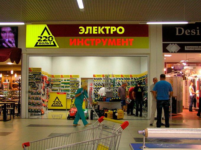 220 вольт саратов каталог интернет-магазине