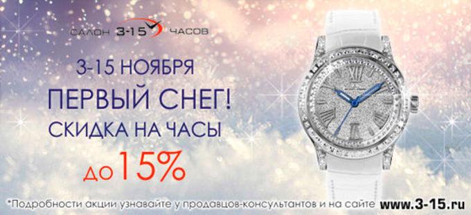 3-15 салон часов, город Ростов-на-Дону