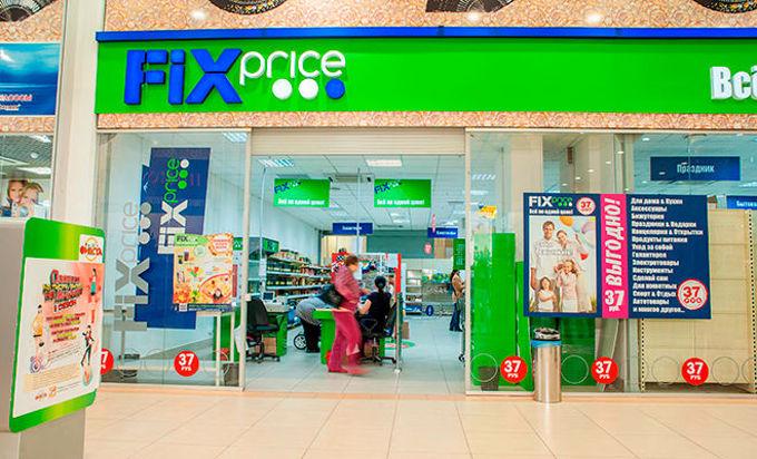 Магазин fix price special own
