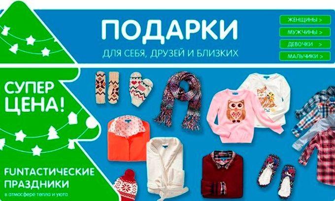Фандей официальный сайт детская одежда