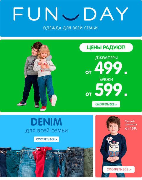 Магазин Funday Официальный Сайт Москва