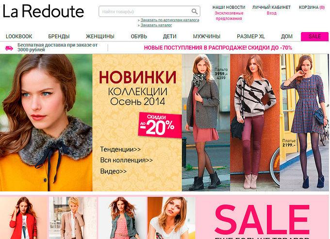 Ла Редут Интернет Магазин Детской Одежды