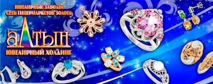 В золотые в алматы кольца алтын ювелирный предложений кольца обручальные в алматы в золотые кольца в алматы