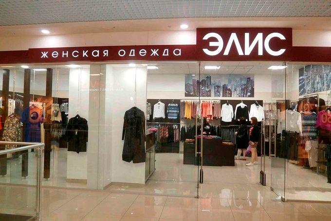 Магазин женской одежды элис каталог