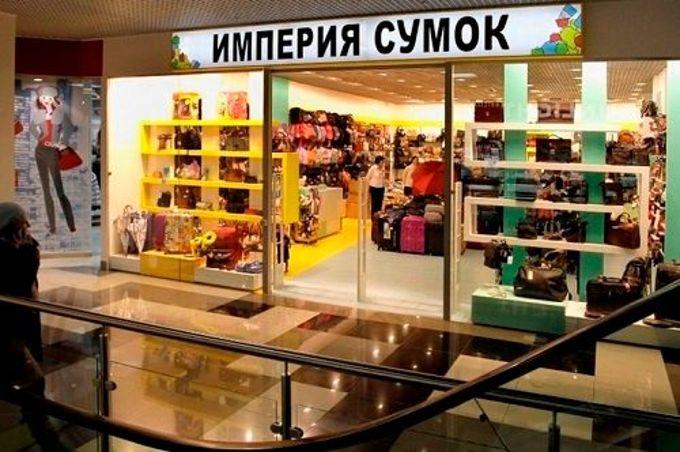 Магазины сумокв москве адреса
