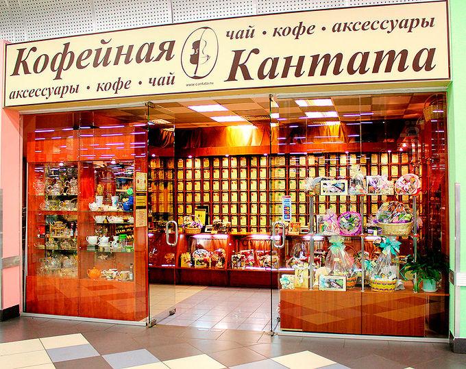 Сайт Магазина Кантата Москва