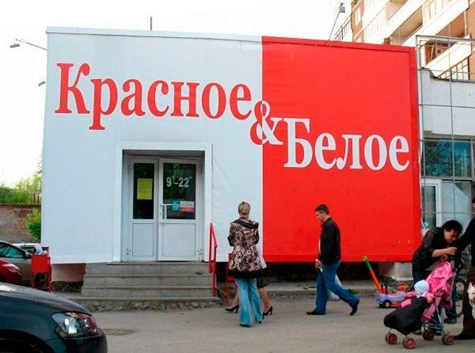 Вакансии красное и белое магазин официальный сайт