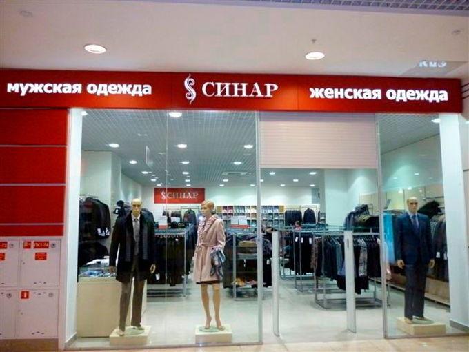 Магазин Синара Екатеринбург Официальный Сайт