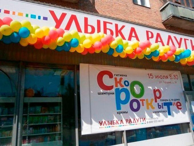 Улыбка радуги (сеть магазинов бытовой химии и косметики), санкт-петербург, ветеранов проспект
