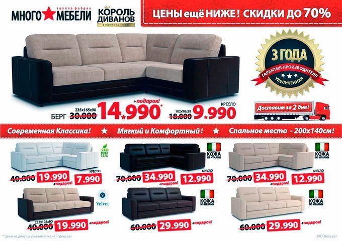 Дешевая мебель в нефтекамске купить каталог