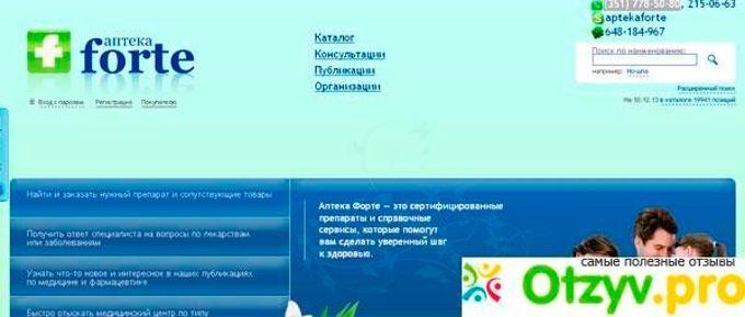 Аптека Форте Москва Интернет Магазин