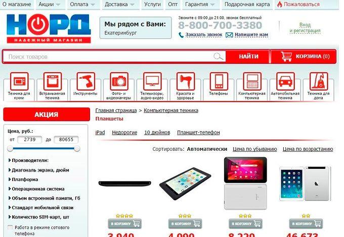 Интернет магазин бытовой техники и электроники Эльдорадо