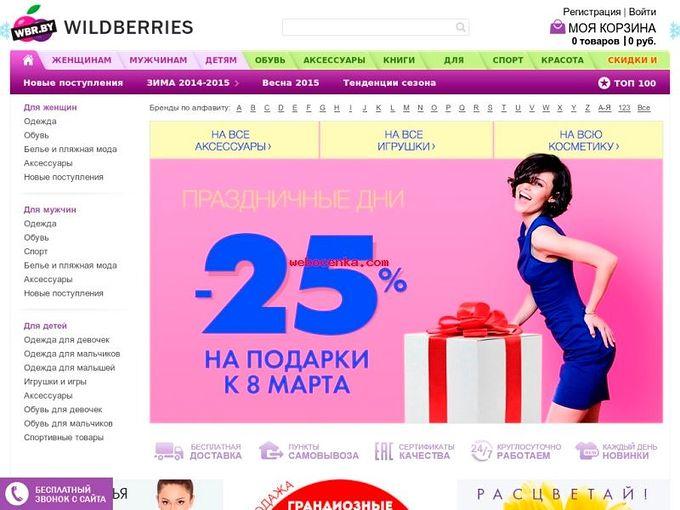 Валдберрисинтернет Магазин Одежды И Обуви