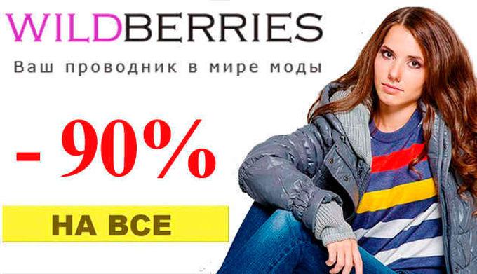Товары В Магазине Wildberries