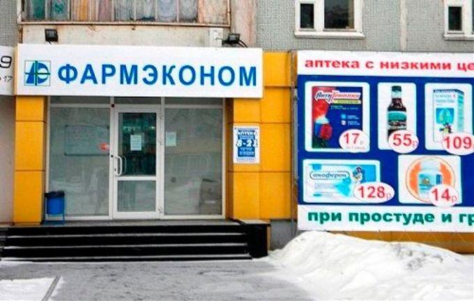 Справочная аптек барнаул номер