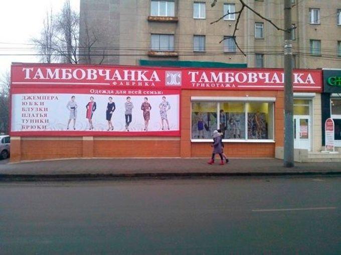 Тамбовчанка  официальный сайт, каталог одежды и коллекции интернет ... 5f17740971c