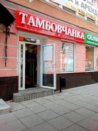 Тамбовчанка Женская Одежда Каталог