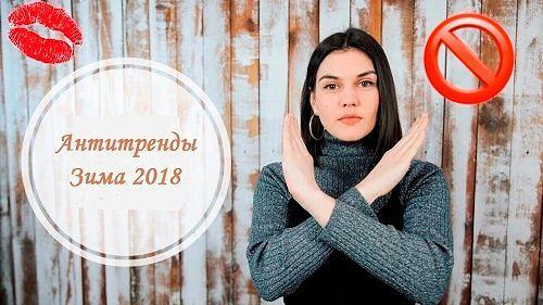Фото №1: Антитренды Зима 2018: тренды, которые не в моде