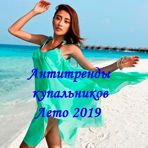 Фото №1: Купальники и пляжная одежда: антитренды на лето 2019