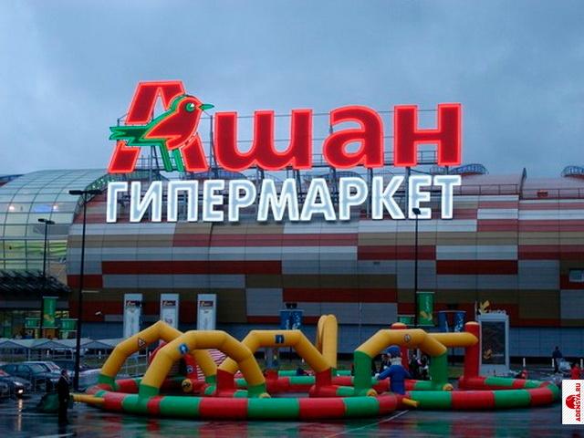 ТЦ b Ашан/b-Рублево (Москва): адрес b АШАН /b.