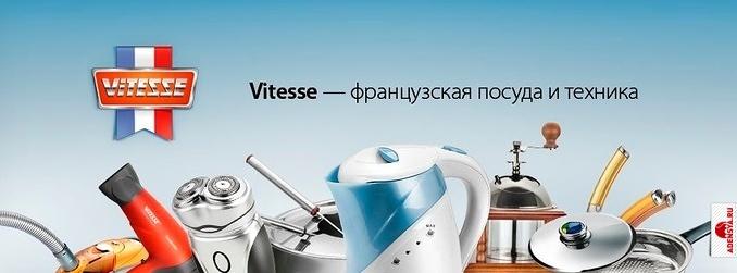 Акции и купоны на технику и посуду ViTESSE