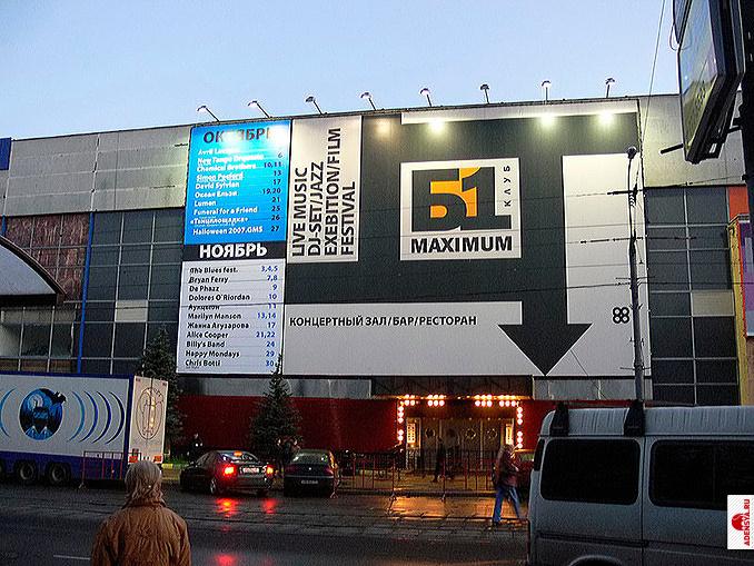 б1 москва клуб