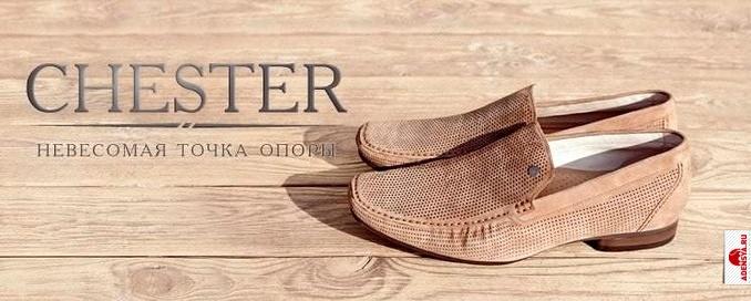 Купить Обувь Честер В Интернет Магазине