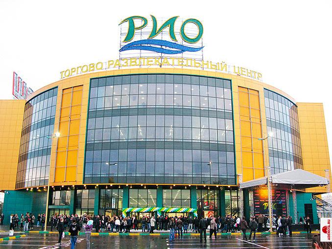 """ТРЦ  """"Рио """", торгово-развлекательный центр для всей семьи в Реутове, Москва.  Москва, Реутов, 2-км МКАД..."""