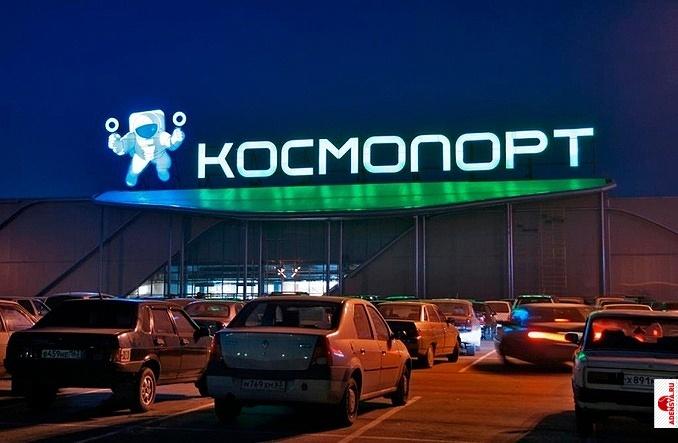 """На подземной парковке ТЦ """"Космопорт """" в Самаре теперь можно оставлять машину бесплатно всего на час."""
