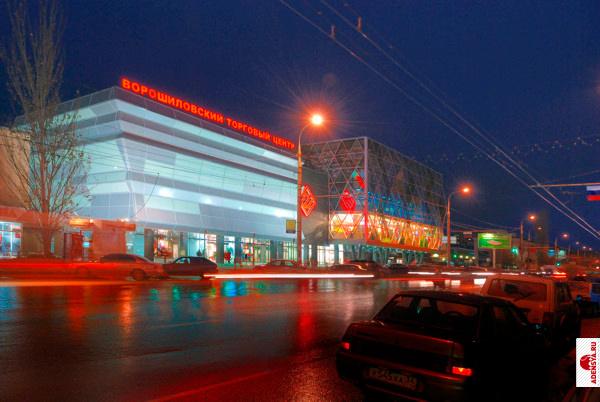 Ворошиловский Торговый Центр