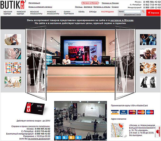 Butik.ru (Бутик.ру): одежда мировых брендов в интернет.