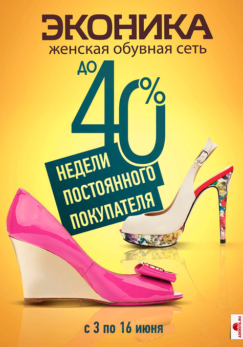 Магазин обуви эконика 5